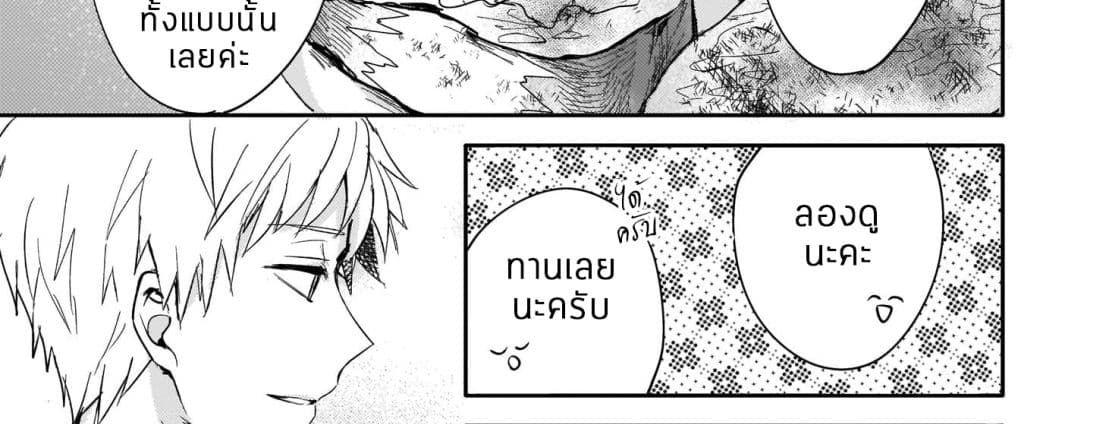 อ่านการ์ตูน Skill Daidokoro Shoukan wa Sugoi! Isekai de Gohan Tsukutte Point Tamemasu ตอนที่ 7 หน้าที่ 48