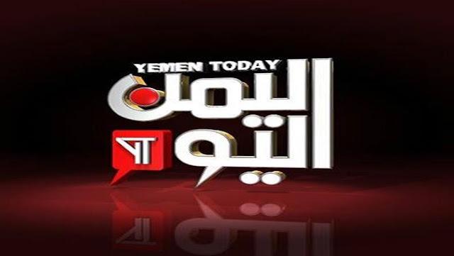 بعد انتظار ... اليمن اليوم تحدد ساعة بث خطاب للرئيس الراحل الذي سجله قبل مقتله بيوم واحد