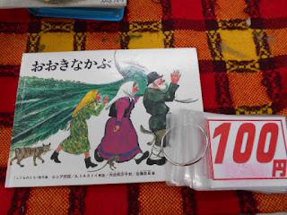 中古本、100円、おおきなかぶ