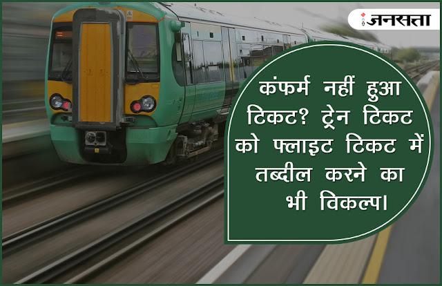 indian railways, info irctc, irctc, pnr, rail info,