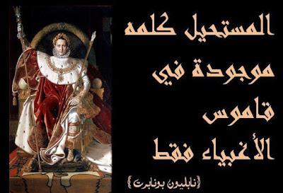 اقوال وحكم نابليون