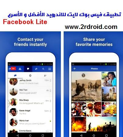تطبيق Facebook Lite