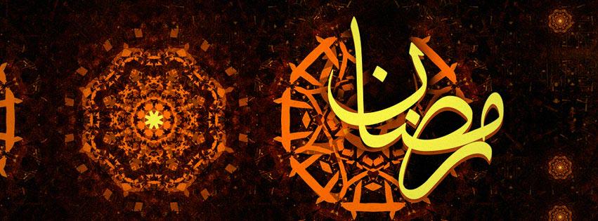 ramadan fb covers 2018