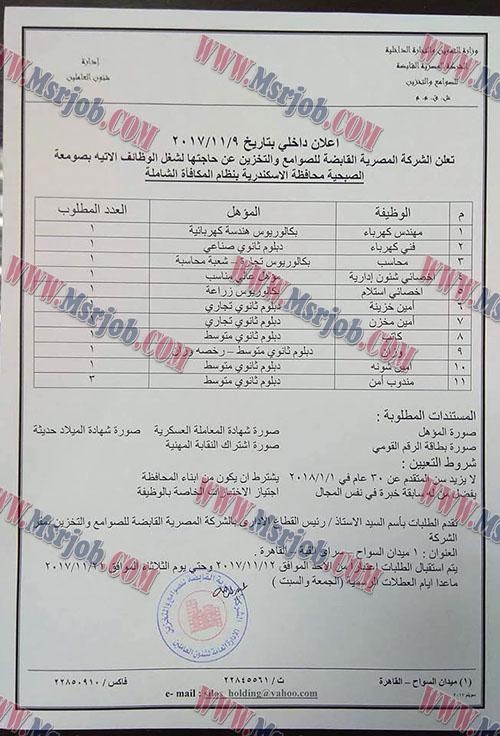 وظائف وزارة التموين - الشركة المصرية القابضة للصوامع والتخزين - لجميع المؤهلات اعلان بتاريخ 9 / 11 / 2017