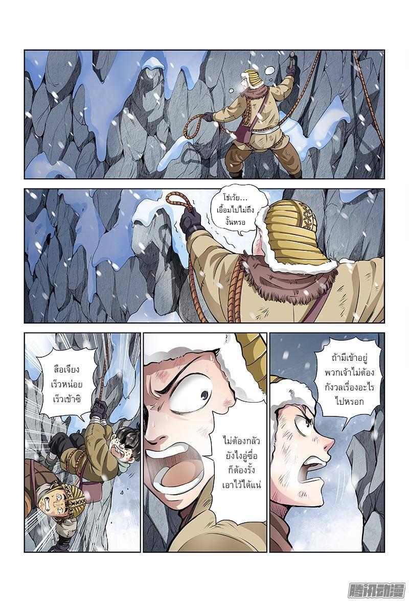อ่านการ์ตูน Call Me God! 15 ภาพที่ 4