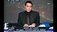 برنامج صح النوم حلقة الاحد  9-7-2017 مع محمد الغيطى نقاش ساخن حول الحرب على الإرهاب