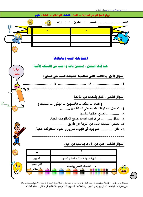كتاب اللغة العربية للصف الثالث الابتدائي الفصل الدراسي الثاني