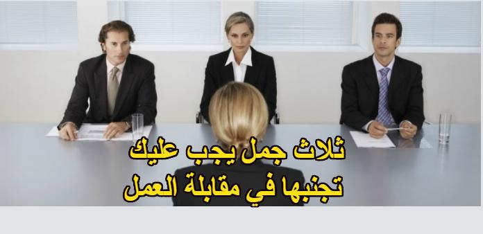 ثلاث جمل يجب عليك تجنبها في مقابلة العمل