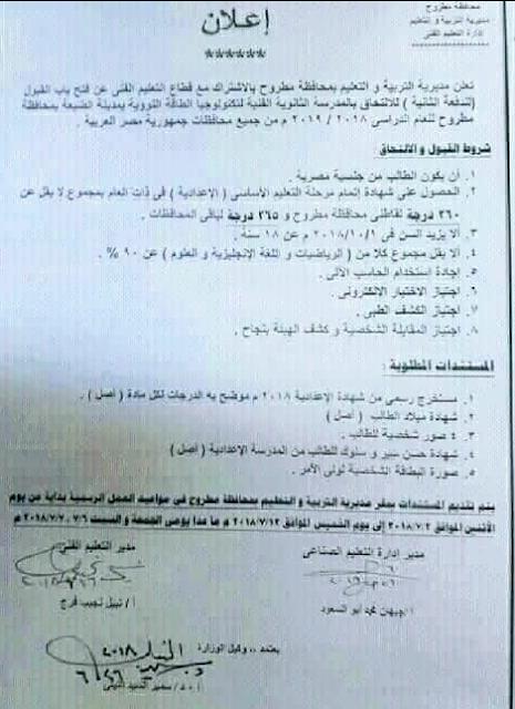 شروط القبول والالتحاق بالمدرسة الثانوية الفنية لتكنولوجيا الطاقة النووية بمدينة الضبعة 2018-2019