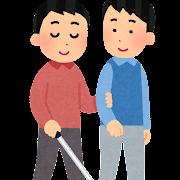 視覚障害者を誘導する人のイラスト(男性)