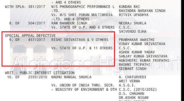UPTET YACHI NEWS ऋषि श्रीवास्तव का मुकदमा  आज कोर्ट नंबर 10 में एडिशनल कॉज लिस्ट में 9 नंबर पर