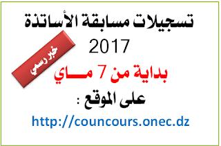 http://www.e-onec.com/p/concoursonecdz.html