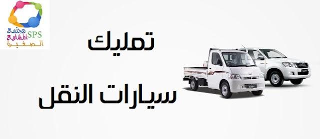 برنامج تمليك سيارات النقل، عبد اللطيف جميل، باب زرق جميل