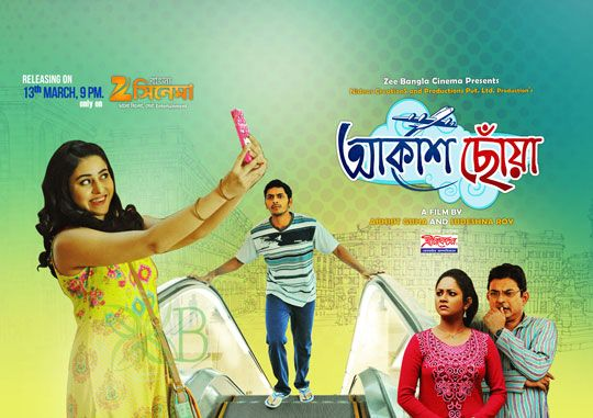 Akash Chowa, Zee Bangla Cinema, Bengali Movie