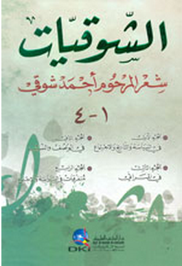 أعمال أحمد شوقى