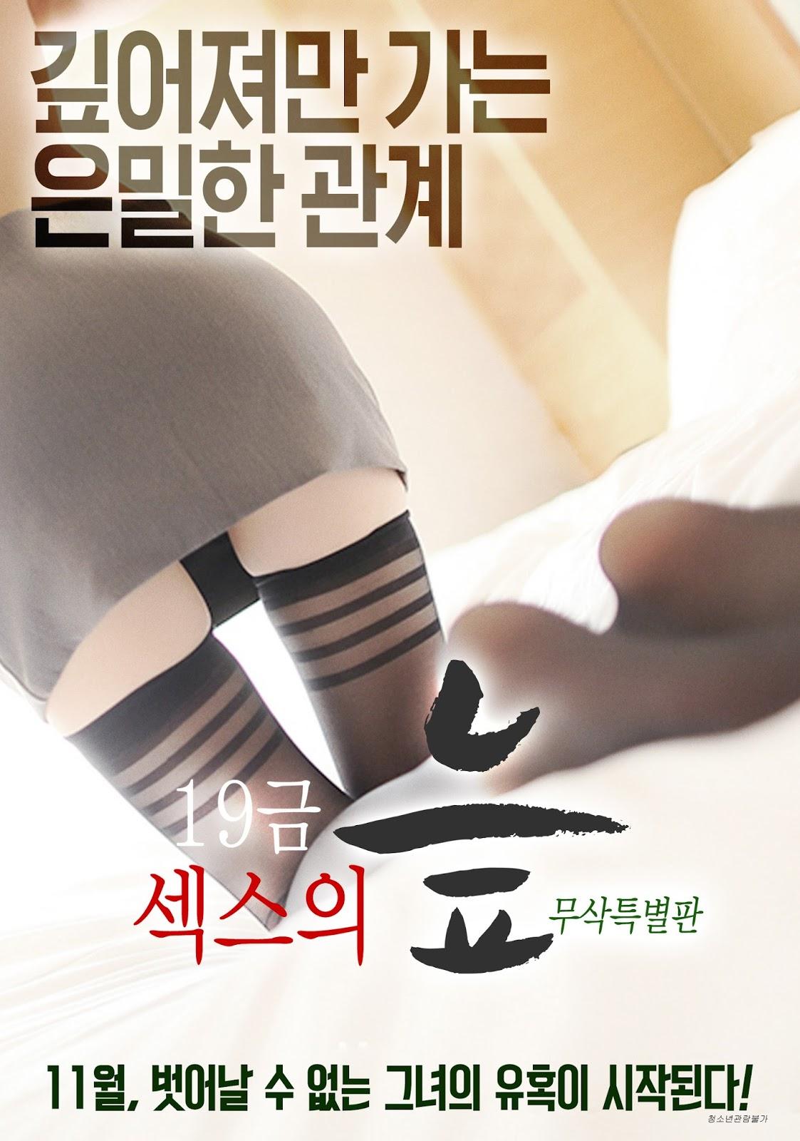 [เกาหลี 18+] Swamp of Sex (2016) [Soundtrack ไม่มีบรรยายไทย]