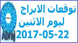 توقعات الابراج ليوم الاثنين 22-05-2017