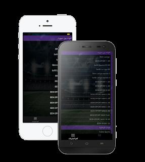 اليكم تطبيق خرافي لي مشاهده القنوات على جميع الهواتف  للاندرويد و الايفون