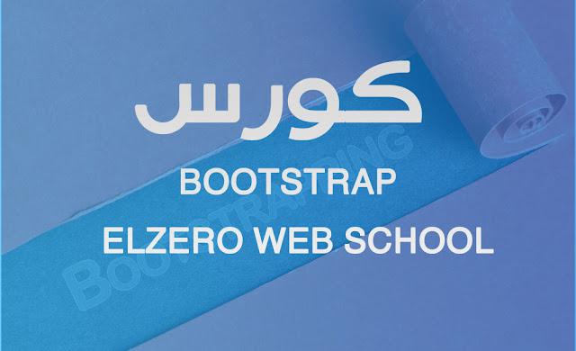elzero web school bootstrap