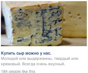воспоминания о сыре