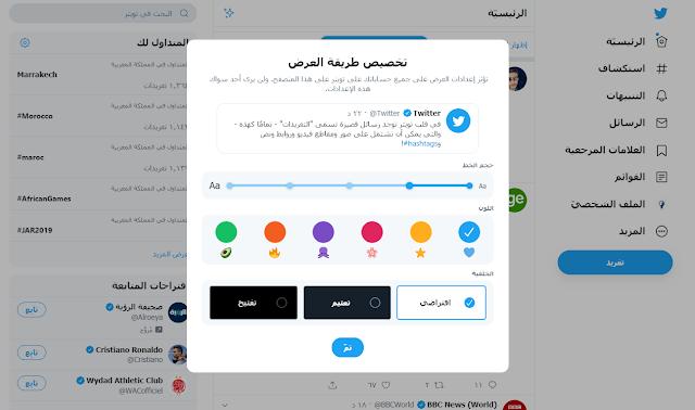 سارع للحصول على واجهة التويتر الجديدة بمواصفات مذهلة