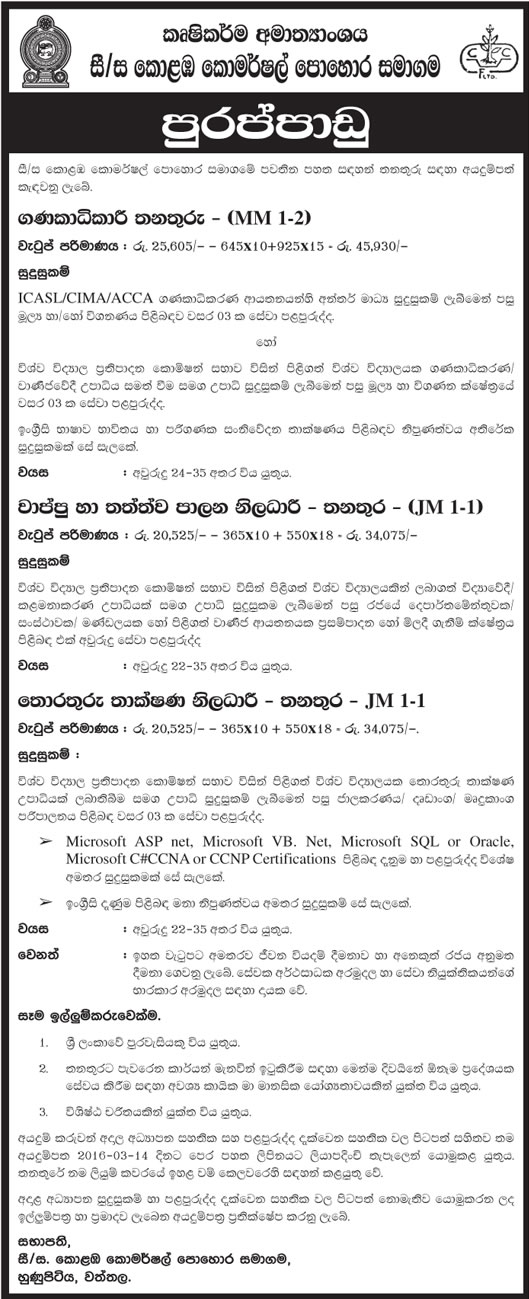 Vacancies - Accountant designation - Wharf and quality control officer - information technology officer - Colombo Commercial Fertilizer Company Ltd - Ministry of Agriculture - (Application Closing Date 2016-Mar-14)