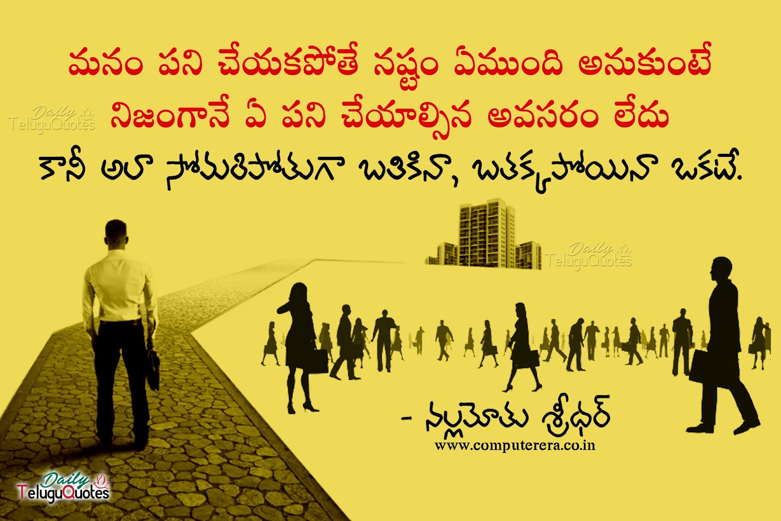 Motivational Words Nallamothu Sridhar Telugu Motivational Words And Messages