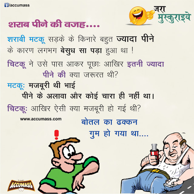 Hindi Joke & Funny images