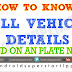 HOW TO KNOW VEHICLE DETAILS BY PLATE NO TUTORIAL | ANDROID TAMIL