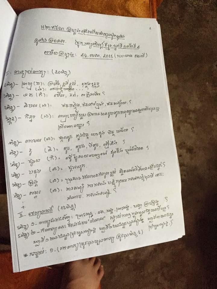 Highschool Cambodia: Khmer Grade 9 Outstanding Student Test