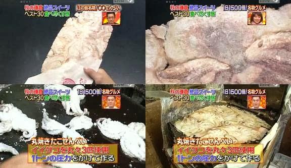 ขนมญี่ปุ่น, ขนมประเทศญี่ปุ่น, จัดอันดับอาหาร, อาหารญี่ปุ่น, มารุยากิทาโกะเซมเบ้