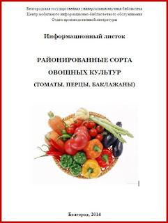 Районированные сорта овощных культур