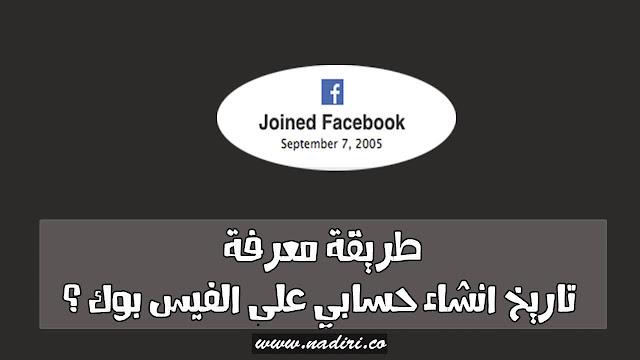 معرفة تاريخ انشاء حسابي على الفيس بوك