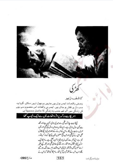 Khirhki novel by Kashif Zubair Online Reading