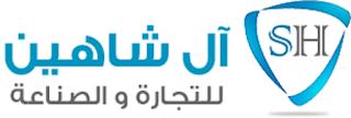 وظائف خالية فى شركة الشاهين للعبوات المعدنية فى مصر 2017