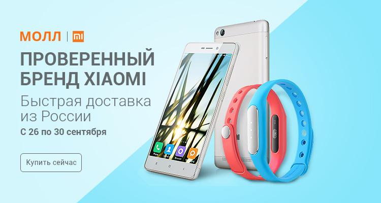 Проверенный бренд Xiaomi с быстрой доставкой купить сейчас