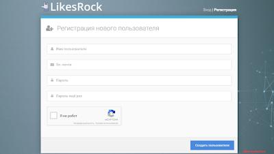 Как правильно зарегистрироваться на likesrock