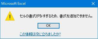 Excelのメッセージ