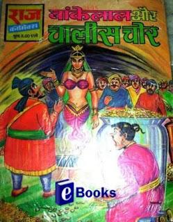 Bankelal aur Chalis Chor बांकेलाल और चालीस चोर