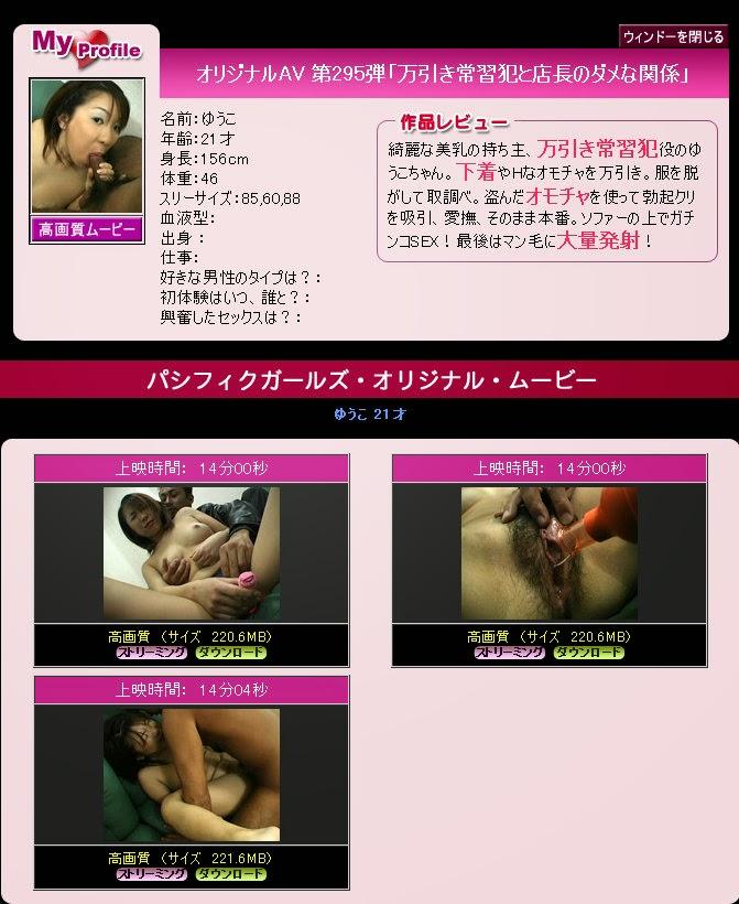 Wppcific Girli Video No.295 Yuko 06280