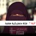 أية فتاة دنماركية منقبة تقف ضد القوانين التي تمنع أرتداء النقاب في الدنمارك