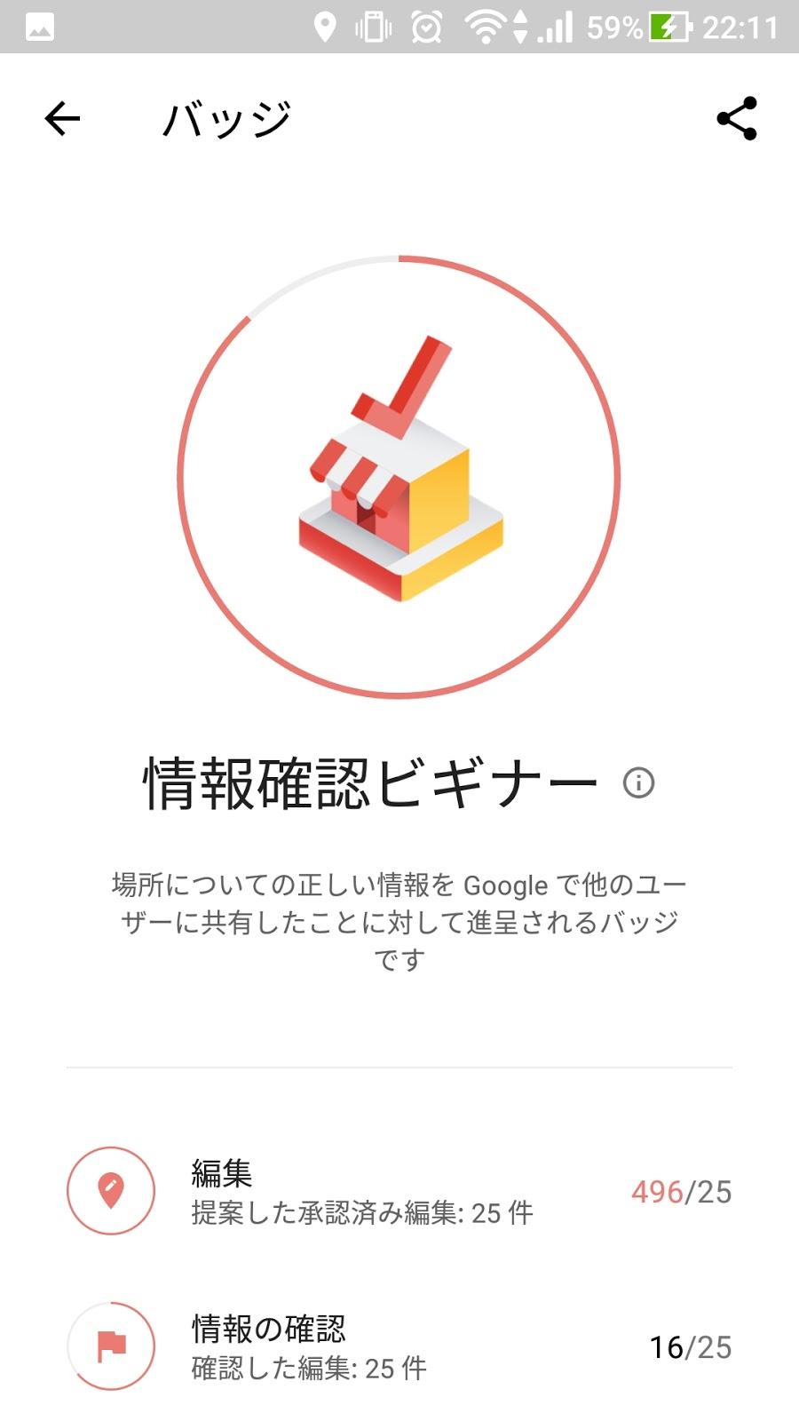 「Google ローカルガイド」に新バッジ制度が4つが実装されました!!
