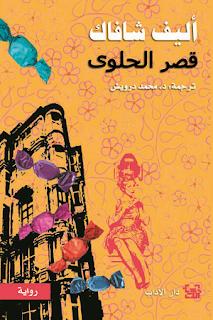 قصر الحلوى - إليف شافاق