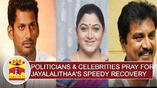 Politicians and Celebrities pray for Jayalalithaa's speedy recovery | Thanthi Tv