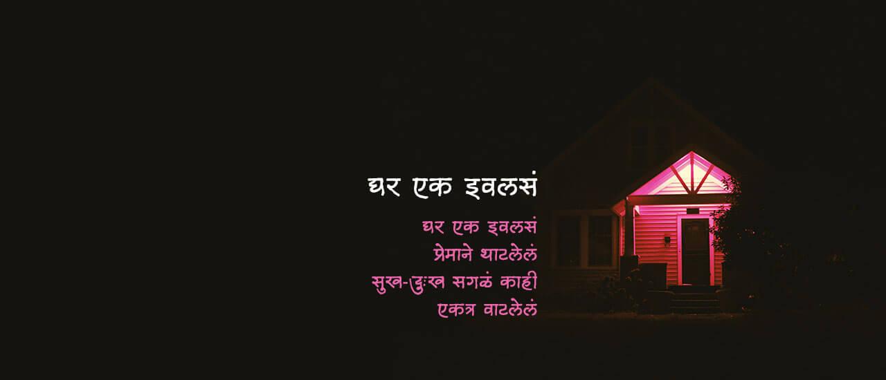 घर एक इवलसं - मराठी कविता | Ghar Ek Ivalasa - Marathi Kavita