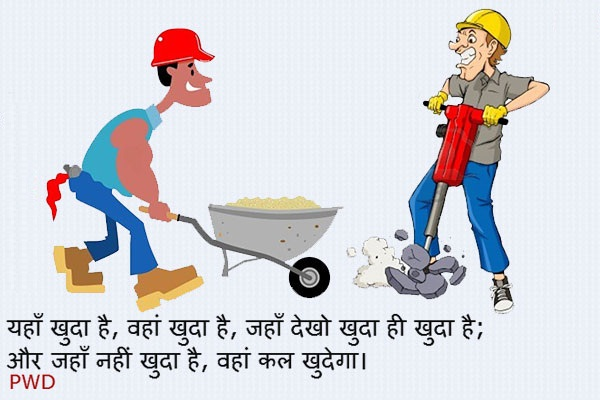 Funny Hindi Pictures