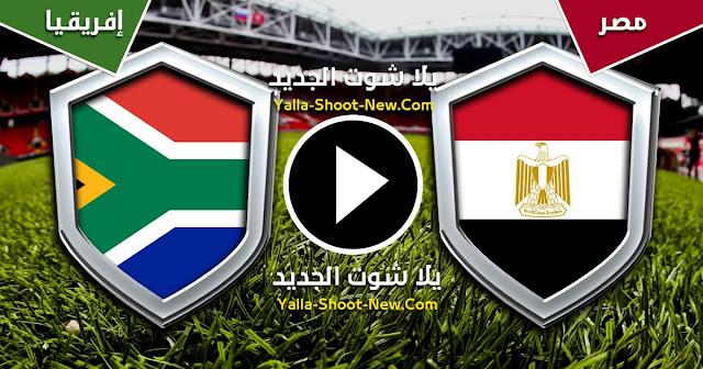 مشاهدة مباراة مصر وجنوب افريقيا بث مباشر 6-7-2019 كاس الامم الافريقية