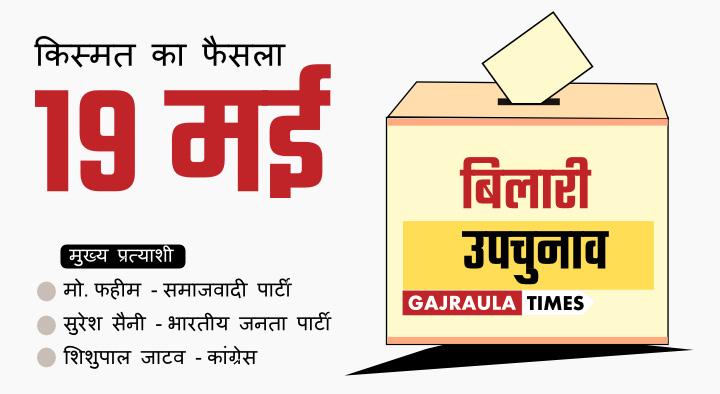 bilari-election-result