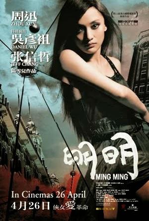 Ming Ming หมิง หมิง สวยสยบนรก