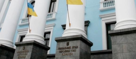 Будівля Міністерства оборони України